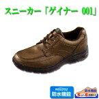 靴 スニーカー メンズ GAINER ゲイナー GN001 防水機能 コンフォートシューズ ウォーキングシューズ 紳士 男性用 24.5〜28.0cm ダークブラウンT05P20May16