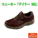 靴 スニーカー メンズ GAINER ゲイナー GN003 ストレッチ コンフォートシューズ ウォーキングシューズ 紳士 男性用 24.5〜28.0cm レッドブラウンT05P20May16