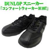 靴 スニーカー レディース DUNLOP ダンロップ DC407 コンフォートウォーカー C407 ファスナー 反射材 ウォーキングシューズ 婦人 女性用 22.0〜25.0cm ブラック 黒