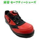 安全靴 安全スニーカー 寅壱 TORA 0196-964 鉄製先芯 BOAシステム セーフティスニーカー 24.5〜28.0cm レッド 赤黒