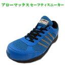 安全靴 安全スニーカー アローマックス #73 福山ゴム 鉄製先芯 メッシュ 軽量 セーフティスニーカー 24.5〜28.0cm ブルー 青05P03Dec16