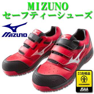 安全鞋安全運動鞋美津濃美津濃全能 C1GA1601 安全鞋樹脂對核心 24.5 ~ 30.0 釐米銀魔法紅 × × 黑色 05P01Oct16