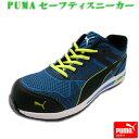 【送料無料】安全靴 安全スニーカー PUMA SAFETY プーマ セーフティシューズ Blaze Knit Low ブレイズ・ニット・ロー 樹脂先芯 クッション 青 25.0〜28.0cm