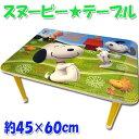 送料無料!! テーブル ◆ スヌーピー ローテーブル 座卓 ちゃぶ台 子供用 ミニテーブル 折りたたみ 約45×60cm イエロー