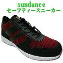 安全靴 安全スニーカー sundance サンダンス RZ-02 鋼鉄製先芯 メッシュ 屈曲ソール セーフティーシューズ 24.5〜28.0cm ブラック×レッド 赤