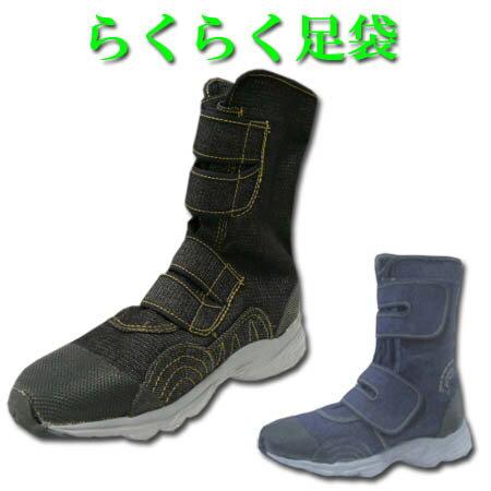 農作業用 地下足袋 マジックテープ 田植え足袋 ...の商品画像