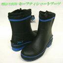 安全長靴 セーフティショートブーツ KR7310 喜多 JIS規格S級適合鉄先芯入 青 S〜XL