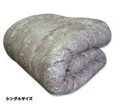 増量 羊毛混掛け布団 羊毛 ウール 羊毛布団 シングル 防ダニ 抗菌防臭加工 (色柄おまかせ)