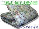 シングル 敷き布団 無圧式(プロファイル)◆ 3層式敷布団 色柄お任せ