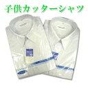 Yシャツ 子供 ジュニアー 学童 長袖 ◆男性用 ワイシャツ...
