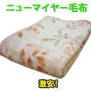寝具 毛布 シングル 1重毛布 ニューマイヤー毛布 ◆シングルサイズ 140×200cm 色柄込