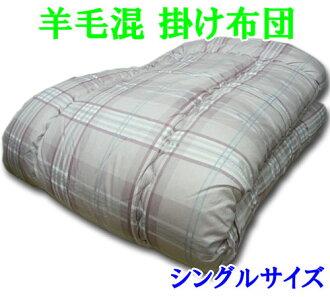 在日本製造 ! 羊毛混合的被子國內羊毛被子交易 ★ 羊毛混合的被子羽絨被被子單一的被褥顏色模式嵌入