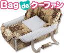 クーファン ■ハワイアン■ バッグdeクーファン ブラウン OC-1110 クーハン ベッド お昼寝 ベビー布団 出産祝 育児 フジキ 日本製