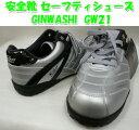 安全靴 安全スニーカー GINWASHI セーフティーシューズ GW21 シルバー 24.0〜27.0・28.0cm05P27May16