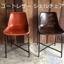 レザーチェア/皮椅子/シェルチェア/ゴートレザー/アイアン家具/ビンテージ風/アンティーク調/(IFN-87)