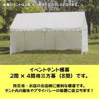 イベントテント横幕 2間×4間用三方幕(8間) 普及生地・白・支柱1・8mタイプ用の画像