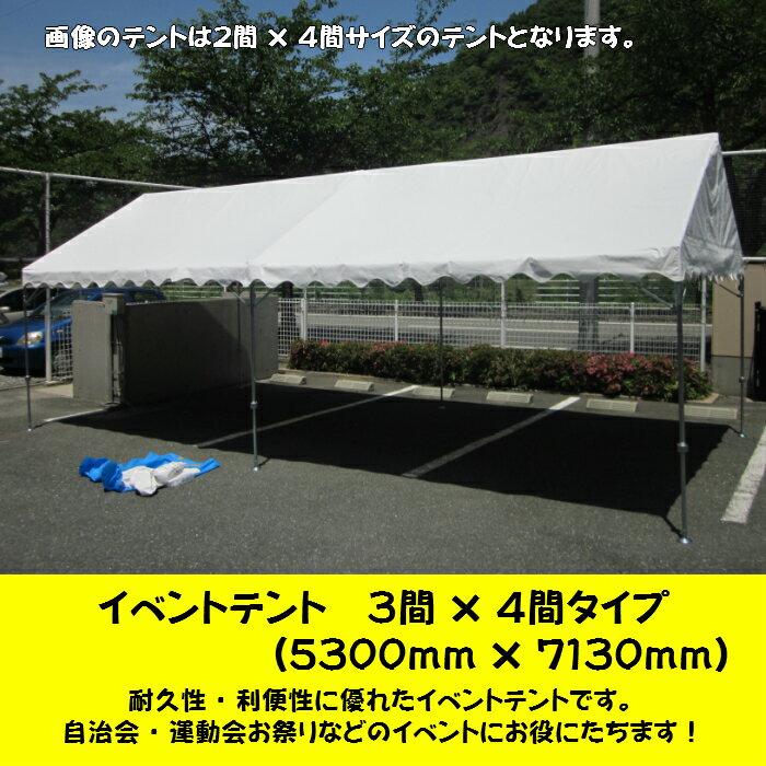 イベントテント 3間×4間タイプ 天幕+フレーム 天幕:白・上質生地 支柱:2m