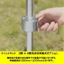 支柱伸縮式オプション イベントテント 3間×4間タイプ用