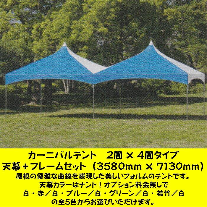 カーニバルテント 2間×4間タイプ(モンタニヤ2型) 支柱:2m
