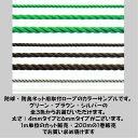 防球・防鳥ネット取付用ロープ 太さ4mmタイプ カット販売