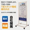 T型スタンド看板 屋外使用可能 ポスター差替え式  W500mmxH1200mm TSD-1200