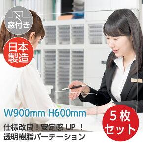 [5枚セット][日本製] [アクリル板に比べ4ー5倍の強度があるPET樹脂製] 窓付き W900*H600mm 飛沫防止 透明 クリア樹脂パーテーション デスク用仕切り板 コロナウイルス 対策、衝立 飲食店 オフィス 学校 病院 薬局 組立式 [受注生産、返品交換不可][pep-r9060m-5set]