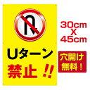 プレート看板 アルミ複合板 駐車場注意看板【Uターン禁止】 30cm*45cm car207