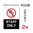 【送料無料】メール便対応「STAFF ONLY」200×276mm 関係者以外立ち入り禁止 関係者 立入禁止 立ち入り禁止 通り抜け禁止 私有地警告 禁止 注意看板 標識 標示 表示 サイン プレート ボードsticker-031(2枚組)