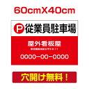 アルミ複合板 プレート看板 看板 標識 【駐車P】 60cm*40cm car-39