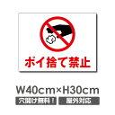 ■送料無料/「ポイ捨て禁止」 ゴミを捨てるな 禁止 放置しません  W400mm×H300mm ゴミの不法投棄厳禁 ゴミを捨てるな看板 プレート パネル 注意標識 アルミ複合板 厚み3mm  POI-144