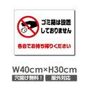 ■送料無料/「ゴミ箱は設置しておりません」ごみ場がない 場所 ゴミ W400mm×H300mm ゴミの不法投棄厳禁 ゴミを捨てるな看板 プレート パネル 注意標識 アルミ複合板 厚み3mm POI-152