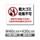 ■送料無料/「粗大ゴミ収集不可」 ゴミ粗大 収集しません 禁止 ゴミ収集 W400mm×H300mm ゴミの不法投棄厳禁 ゴミを捨てるな看板 プレート パネル 注意標識 アルミ複合板 厚み3mm  POI-153