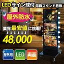 楽天天通看板(SALE)【送料無料】【代引不可】看板 電飾看板 LED看板 薄型回転LEDサイン球電飾スタンド看板 ブラックタイプW460mmxH1090mm  TL-U380-BK(内照明式立看板、電飾置き看板、電飾立て看板、電飾両面看板、LED照明入り看板、照明付き看板、スタンドサイン、店舗用看板)