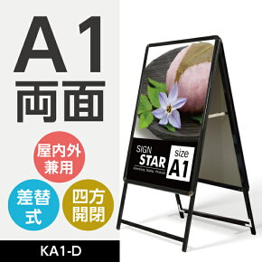 【送料無料】グリップA型看板 黒 A1 両面 W640mmxH1225mm(立て看板 / スタンド看板 / A看板 / 店舗用看板 / 屋外看板 / ポスター入れ替え式 / 両面看板 / 前面開閉式) ポスター入れ替え式 A型看板 スタンド看板 KA1-D【法人名義:代引可】