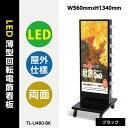 楽天天通看板(SALE)【送料無料】看板 電飾看板 LED看板 薄型回転LEDサイン球電飾スタンド看板 ブラック W560mmxH1340mm  TL-U480-BK【代引不可】