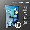 【再入荷】LEDポスターパネル W630mm×H890mm 防水対応 壁付グリップ式 フレーム幅30mm 厚さ26mm  A1 壁付ポスターフレーム  看板 LE..