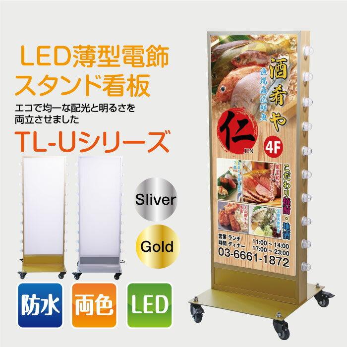 【送料無料】薄型回転LEDサイン球電飾スタンド看板 W460mmxH1130mm  TL-U380【02P12Oct15】(内照明式立看板、電飾置き看板、電飾立て看板、電飾両面看板、照明入り看板、照明付き看板、電飾看板、スタンドサイン、店舗用看板)