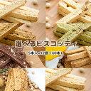 父の日 ギフト 豆乳おからクッキー ダイエットに嬉しい大豆70% ハード食感「ビスコッティ」選べる十二堂セット(おま…