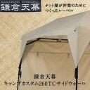楽天テント屋のテント カンタンタープGO OUTに掲載 新ブランド 新商品 キャンプカスタム260TC サイドウォール KTM260SW ニューテックジャパン カンタンタープ イグルー