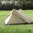 鎌倉天幕 SOLOIST VBソリスト専用前室 収納スペース ソロ テント ソリスト 登山 キャンプ 山岳 アウトドア 軽量 雨吹込み防止 マッドスカート