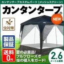 【有名ブランド工場直販】カンタンタープ260キャンプカスタム...