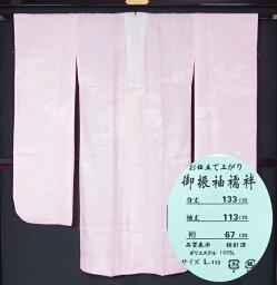 【新品 仕立て上がり】 振袖用長襦袢 柄おまかせ(Lサイズ:裄67cm 袖丈113cm) 化繊 【リサイクルきもの・リサイクル着物・アンティーク着物・着物買い取りの専門店・りさいくるきものてんよう kimono 中古品】(Y)