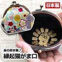 縁起猫がま口 招き猫と小判の刺繍入りがまぐち財布 小銭入れ 日本製