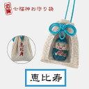 七福神お守り袋(恵比寿) 7種 ストラップ 根付 神様 マスコット 陶器 日本製 母の日 父の日