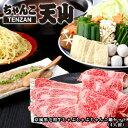 【送料無料】天山の京風黒毛和牛しゃぶしゃぶちゃんこ鍋セット(...