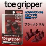 「トゥーグリッパー(toe Gripper) ブラックシリカ SP-027」 シリカレッド 正規品 メール便! カラダのバランスをサポート!足指間パッド(旧大山式ボディメイクパット