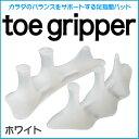 高爾夫 - ポイント5倍!「トゥーグリッパー(toe Gripper)」 白(ホワイト)正規品 メール便送料無料! カラダのバランスをサポート!足指間パッド【10P10Jan15】