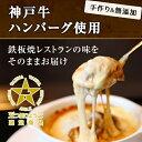 ハンバーグ【プレミアムセット】神戸牛ハンバーググラタン250g×5個