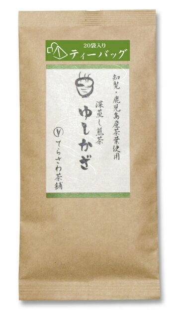 鹿児島茶・深蒸し煎茶【ゆしかざ】1煎用2.5g×20袋ティーバッグ 鹿児島産の茶葉を使用した深蒸し煎茶 日本茶 緑茶 お茶 煎茶