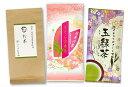 ショッピングお茶 【送料無料】熊本茶&知覧茶・鹿児島茶飲み比べセット・さくら玄米茶 粉茶 玉緑茶 3袋セット【お得な大赤字価格・メール便で発送】 日本茶 緑茶 お茶 煎茶10P05Nov16